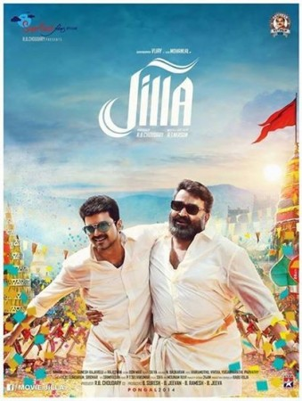 "Vijay-Mohanlal in ""Jilla"" (Facebook)"