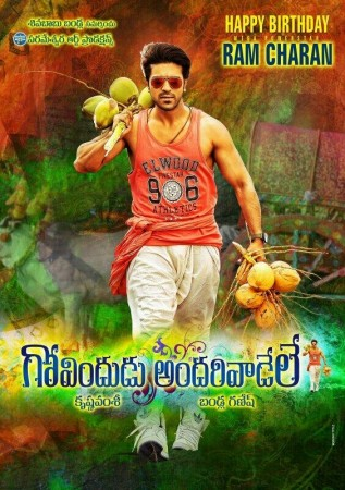 Official logo and title of Ram Charan's film with Krishna Vamsi