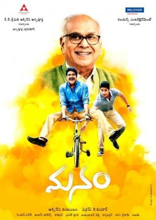 Manam Poster (Twitter/Akkineni Nagarjuna)