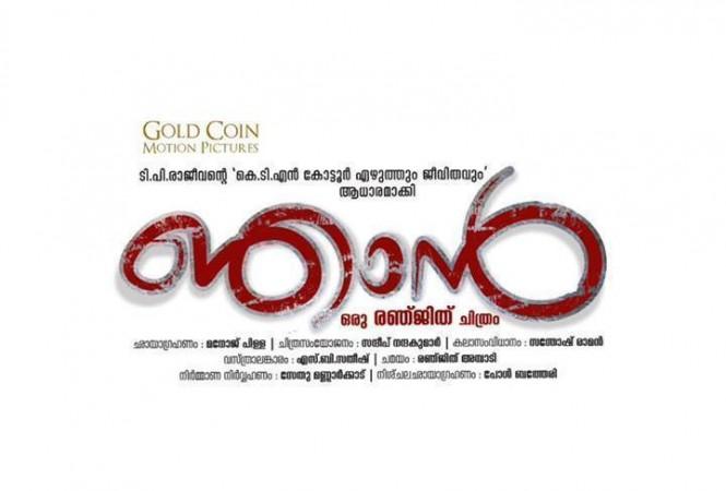 Njan Poster