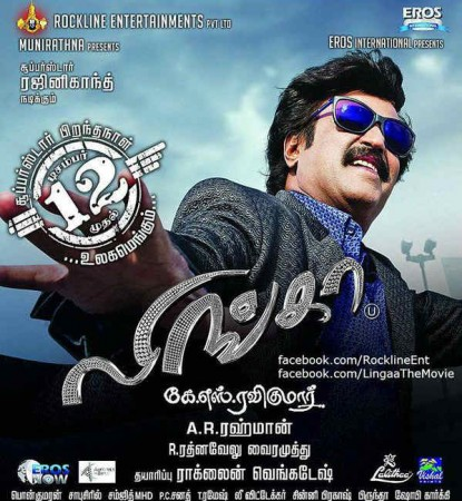 """""""Lingaa"""" Preview"""