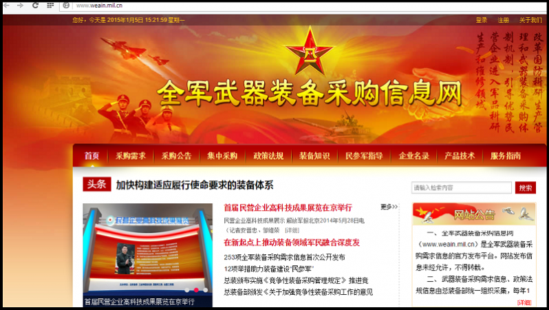 China launches weapons procurement website