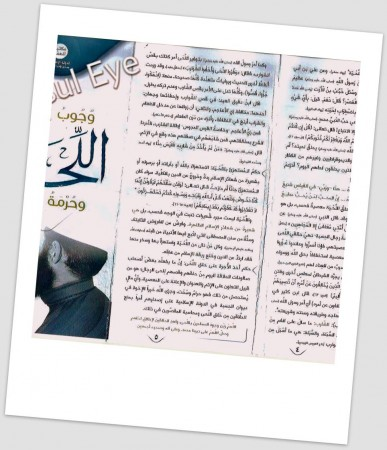 Isis leaflet in Mosul explaining why it has banned men from shaving.