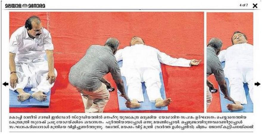 Suresh prabhu sleeps during yoga session