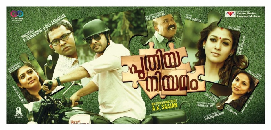Puthiya Niyamam Trailer Celebrity Review