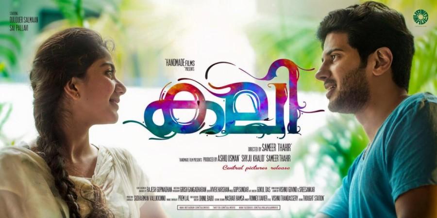 Kali movie trailer
