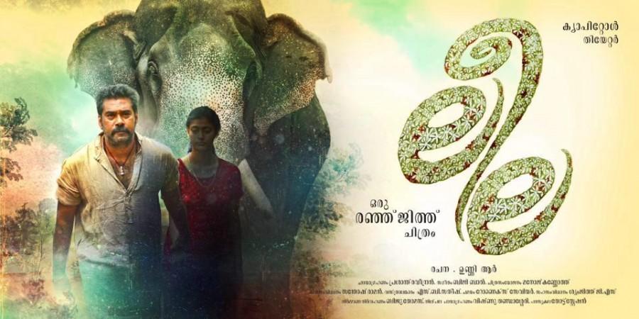 leela releases on reelax in reasons to watch biju menon ranjith