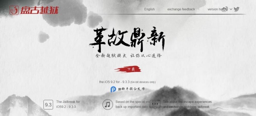 Apple iOS 9 2-iOS 9 3 3 Jailbreak Update: Pangu Team finally