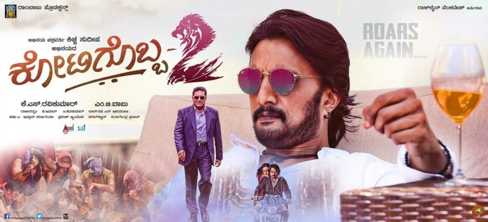 kotigobba 2 kannada movie download