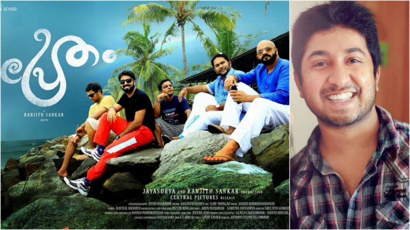 Pretham movie review by Vineeth Sreenivasan