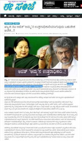 Ajith to be Jayalalithaa's Successor