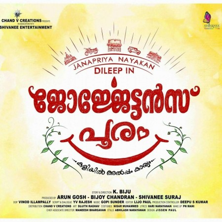 Georgettan's Pooram first-look poster to be out on Dileep's birthday
