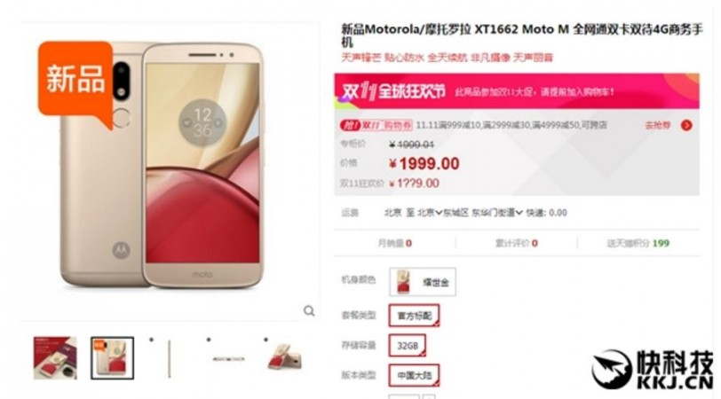 Motorola Moto M gets listed on Lenovo e-store; key features, price revealed ahead of launch
