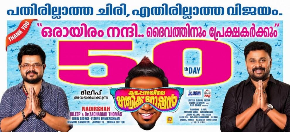 Kattappanayile Hrithik Roshan, Nadhirshah, Vishnu Unnikrishnan, Dileep, Kerala box office
