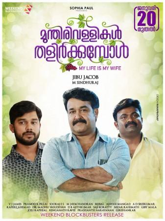 Munthirivallikal Thalirkkumbol, review, Mohanlal