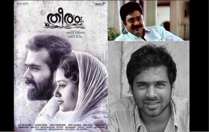 Pranav Ratheesh, Theeram, Theeram movie trailer, Theeram trailer