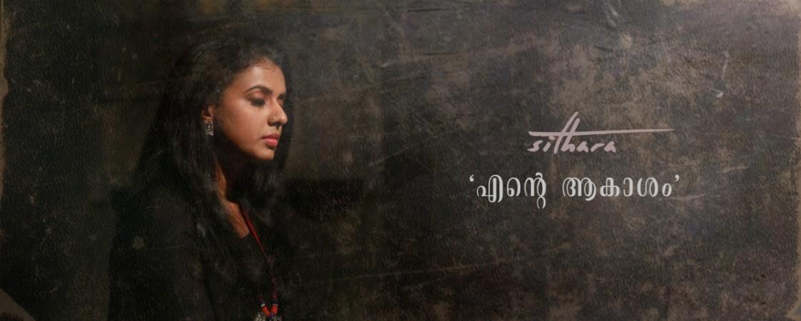 Sithara, Ente aakasham, women's day