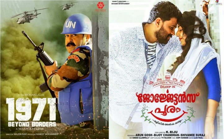 1971 Beyond Borders, Georgettan's Pooram, Mohanlal, Dileep