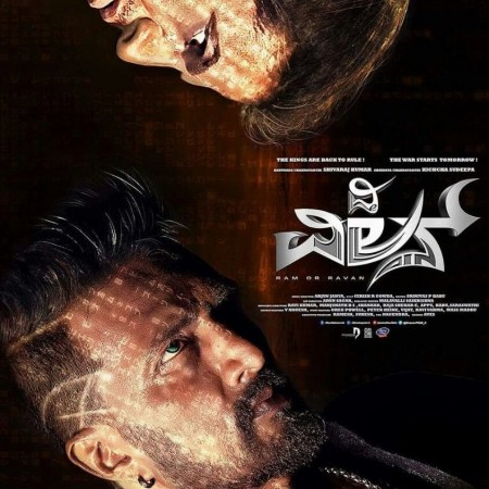 The first look poster of Sudeep-Shivaraj Kumar's The Villain