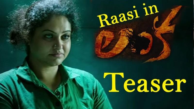 Telugu movie Lanka