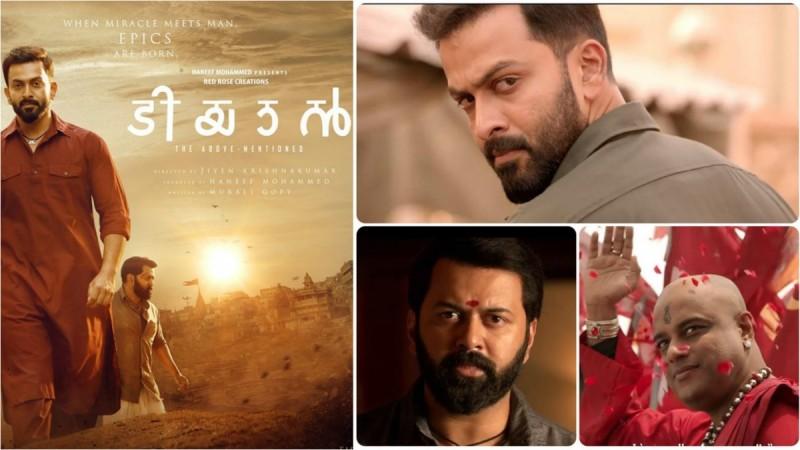 Tiyaan, tiyaan trailer, Prithviraj Sukumaran, Indrajith Sukumaran, Nakshatra Indrajith