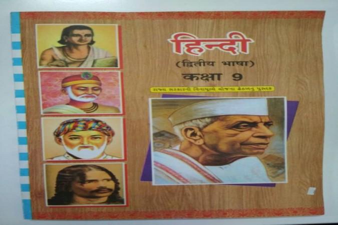 Gujarat Hindi