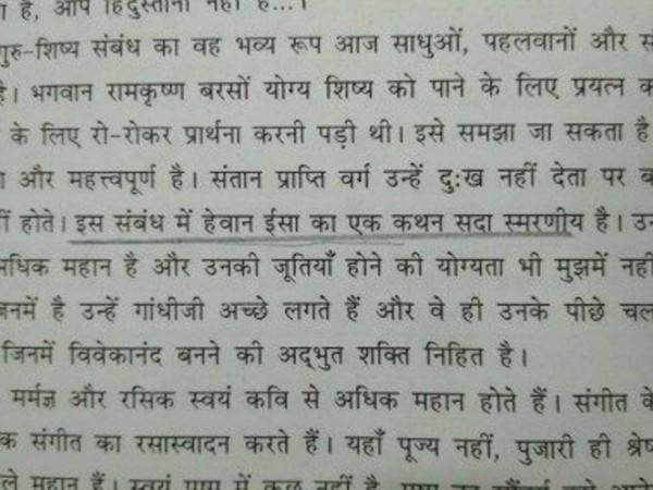 Gujarat textbook