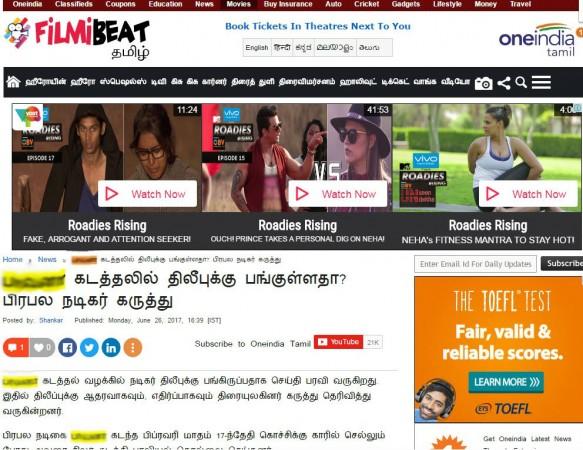 Filmibeat, bhavana case