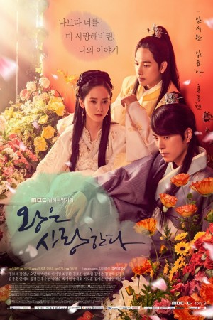 The King Loves season 2 to feature Wang Won, Eun San and