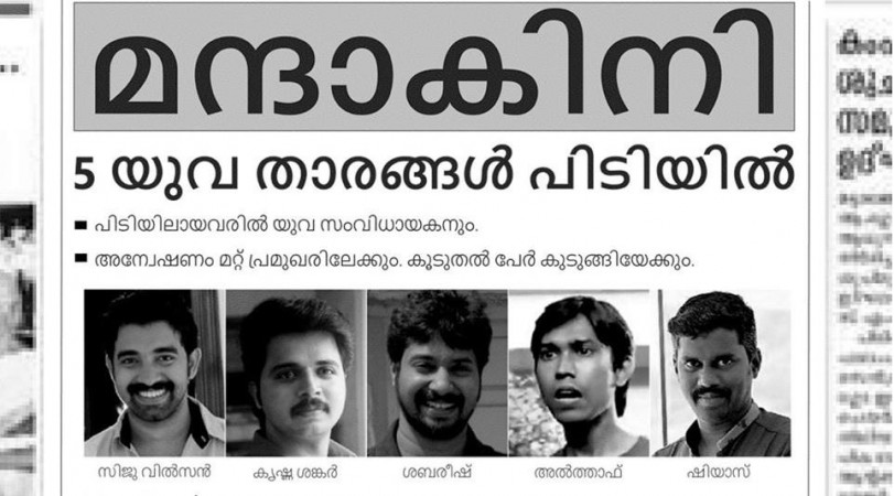 Mandakini, Premam team arrest,