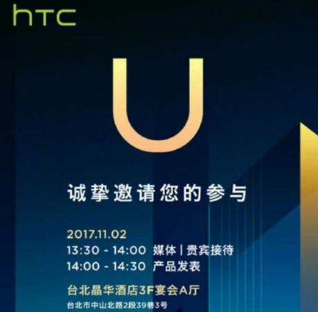 HTC U11 Plus, launch, invite, press briefing,