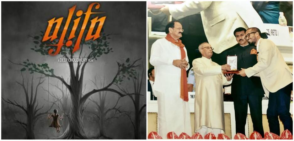 Bengali movie Alifa