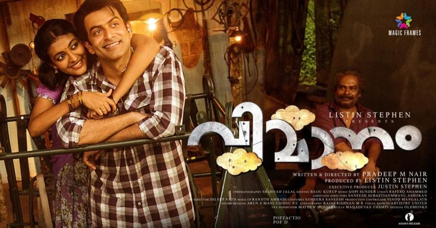 Vimaanam malayalam movie
