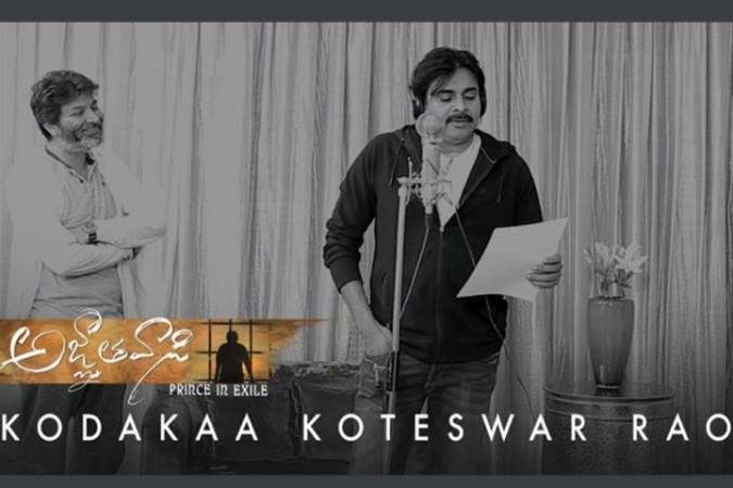 Pawan Kalyan singing the song Kodakaa Koteswar Rao