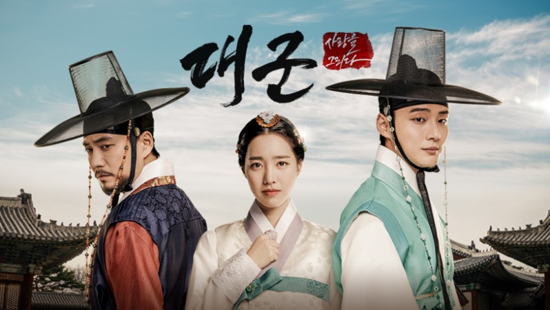 A poster of upcoming Korean period drama Grand Prince