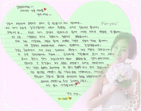 South Korean actress Choi Ji Woo's letter to her fans to announce her secret wedding