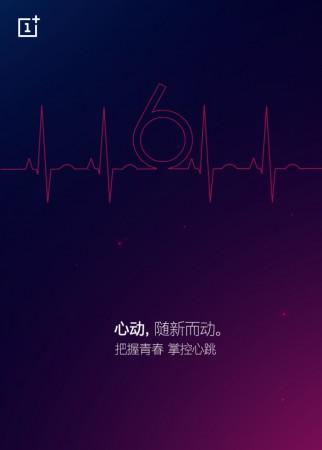 New OnePlus 6 teaser shared