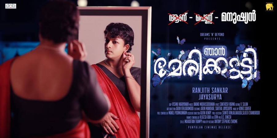 Njan Marykutty film poster