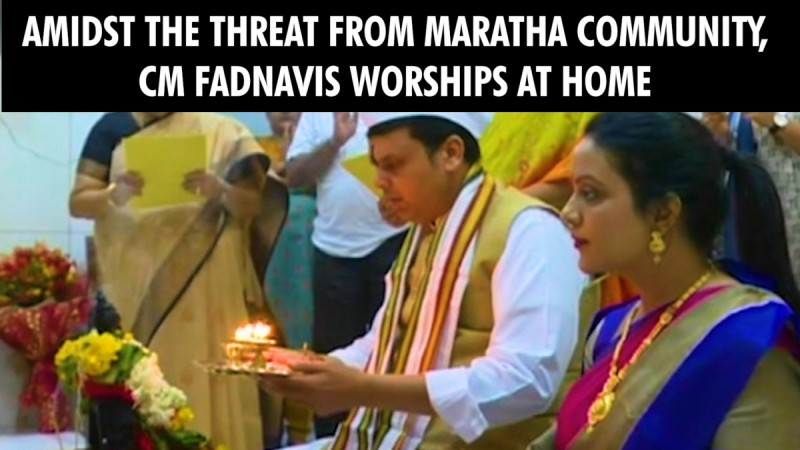 Amidst the threat from Maratha community,  CM Fadnavis worships at home