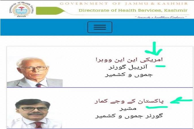 J&K Health Department website error