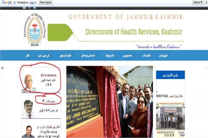 J&K health department website rectified