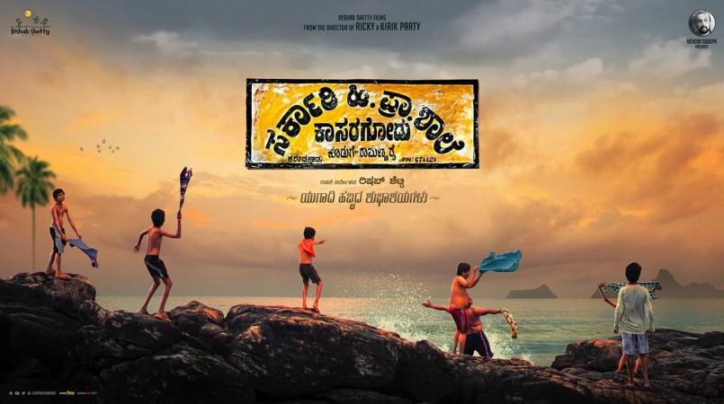 Sarkari Hiriya Prathamika Shale Kasaragod (SHPSK): An enjoyable film