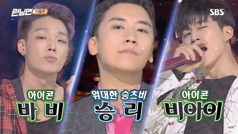 BIGBANG's Seungri, iKON's Bobby and B.I