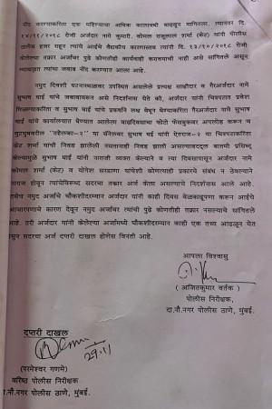 Police report in Subhash Ghai case
