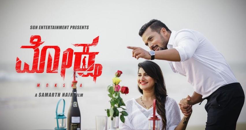 Kannada movie Moksha