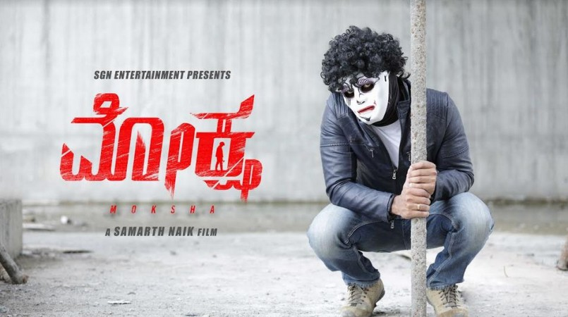 Kannada thriller movie Moksha poster