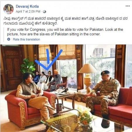 fake news rahul gandhi imran khan