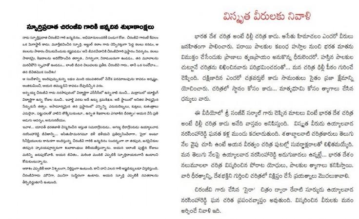 Pawan Kalyan wishes to Chiranjeevi