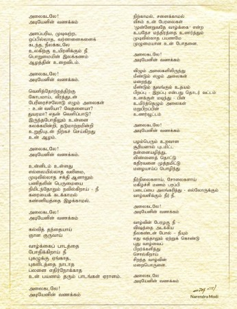 PM Modi Tamil Poem