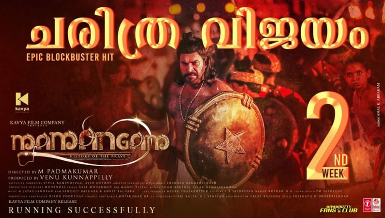 Mamangam new poster